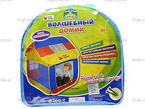 Палатка для детей «Дом», 905M, магазин игрушек