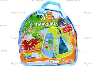 Детская палатка «Динозавры», 812, отзывы