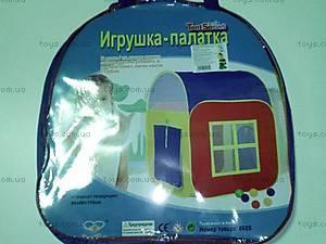 Игрушка-палатка «Домик», 8025