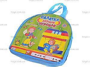 Палатка детская «Домик», в сумке, M0508, фото