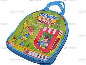 Палатка детская с сумкой, M0505, отзывы