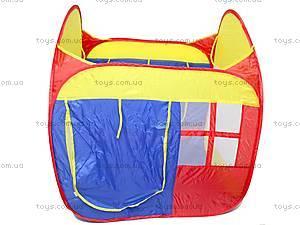 Палатка для детей «Дом», 905M, цена