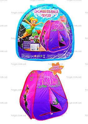 Палатка для детей «Волшебная фея», 802