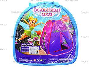 Палатка для детей «Волшебная фея», 802, отзывы