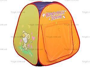 Палатка для девочек, 889-78B, цена