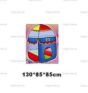 Палатка «Домик» для деток, 20889А