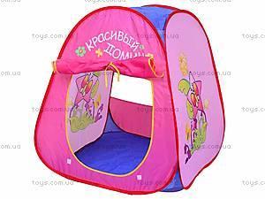 Палатка игровая «Домик», 889-79A/B