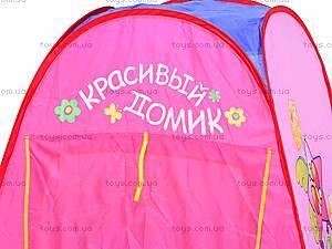 Палатка игровая «Домик», 889-79A/B, цена