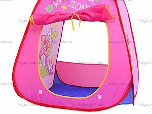 Палатка игровая «Домик», 889-79A/B, игрушки