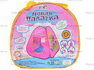 Палатка игровая «Домик», 889-79A/B, детские игрушки