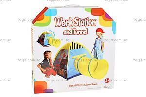 Детская палатка «Рабочая станция с туннелем», 408-15, купить