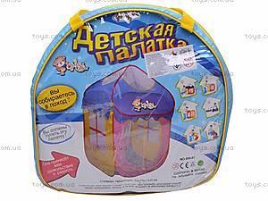 Палатка в форме домика, 889-81В, детские игрушки