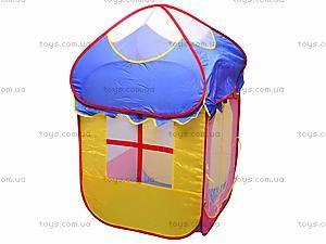 Палатка в форме домика, 889-81В, магазин игрушек