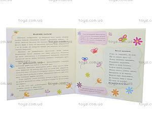 Пальчиковые рисовалки «Би-би машина», С509024У, купить