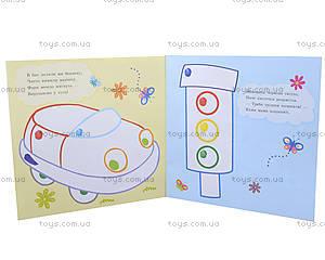 Пальчиковые рисовалки «Би-би машина», С509024У, фото