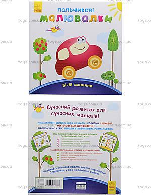 Пальчиковые рисовалки «Би-би машина», С509024У
