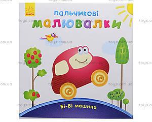 Пальчиковые рисовалки «Би-би машина», С509024У, цена