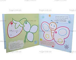 Пальчиковые рисовалки «Жу-жу-жу на поляне», С509025У, фото