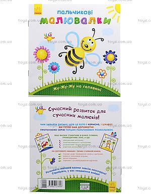 Пальчиковые рисовалки «Жу-жу-жу на поляне», С509025У