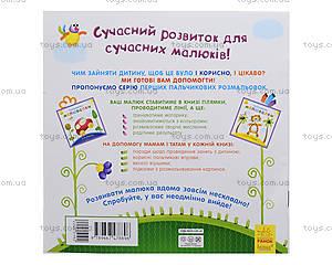 Пальчиковые рисовалки «Жу-жу-жу на поляне», С509025У, отзывы