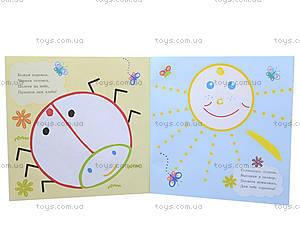 Пальчиковые рисовалки «Жу-жу-жу на полянке», С509022Р, купить
