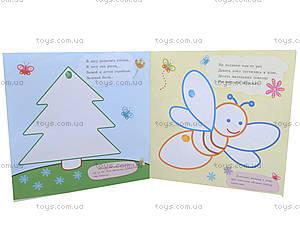 Пальчиковые рисовалки «Жу-жу-жу на полянке», С509022Р, фото