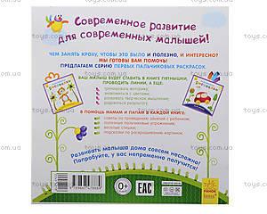 Пальчиковые рисовалки «Жу-жу-жу на полянке», С509022Р, отзывы