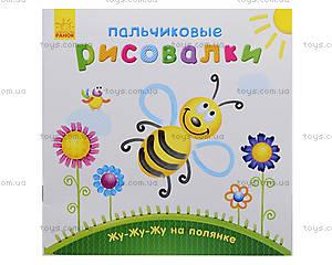 Пальчиковые рисовалки «Жу-жу-жу на полянке», С509022Р, цена