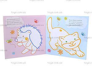 Пальчиковые рисовалки «Р-р-р в полоску», С509023У, фото