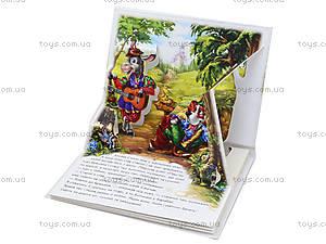 Книга-панорамка «Бременские музыканты», АН11770У1916, фото