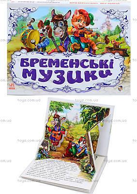 Книга-панорамка «Бременские музыканты», АН11770У1916