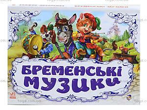 Книга-панорамка «Бременские музыканты», АН11770У1916, отзывы