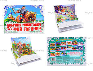 Панорамка «Добрыня Никитич и Змей Горыныч», М17979У