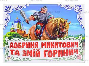 Панорамка «Добрыня Никитич и Змей Горыныч», М17979У, цена