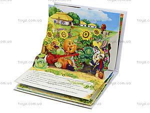 Книжка-панорамка «Колобок», на украинском, М249024УМ16092У, купить