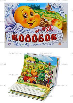 Книжка-панорамка «Колобок», на украинском, М249024УМ16092У