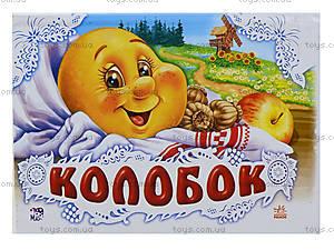 Книжка-панорамка «Колобок», на украинском, М249024УМ16092У, цена