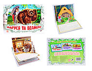 Панорамка «Маша и медведь», АН11771Р, фото