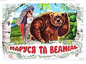 Панорамка «Маша и медведь», АН11771Р, цена