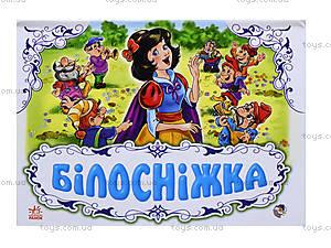 Детская книга-панорама «Белоснежка», М17762У