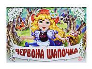 Детская книга-панорама «Красная шапочка», М16102У, фото
