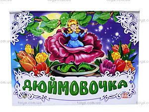 Книга-панорама « Дюймовочка», М14147У, отзывы