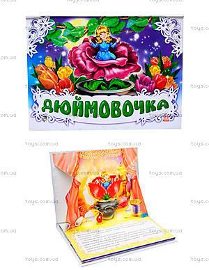 Книга-панорама « Дюймовочка», М14147У