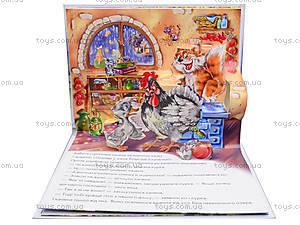 Детская книга-панорама «Гадкий утенок», АН12608У
