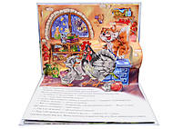 Детская книга-панорама «Гадкий утенок», АН12608У, отзывы