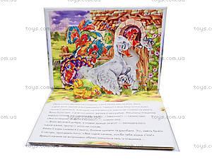 Детская книга-панорама «Гадкий утенок», АН12608У, купить