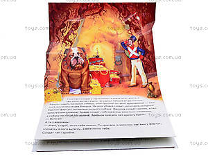 Детская книга-панорама «Кресало», М14149У, купить