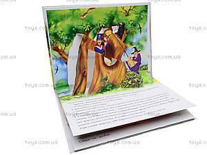 Детская книга-панорама «Кресало», М14149У, фото