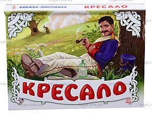 Детская книга-панорама «Кресало», М14149У