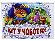 Детская книга-панорама «Кот в сапогах», М249034УМ16714У